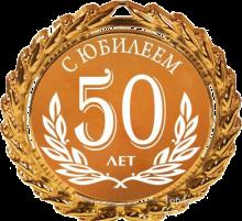 50 лет СШОР №2 Рыбинск