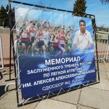 Мемориал А.А. Иванов